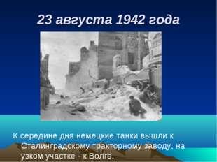 23 августа 1942 года К середине дня немецкие танки вышли к Сталинградскому тр