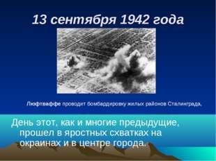 13 сентября 1942 года День этот, как и многие предыдущие, прошел в яростных с