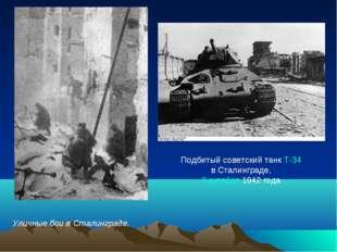 Подбитый советский танк Т-34 в Сталинграде, 8 октября 1942 года Уличные бои в