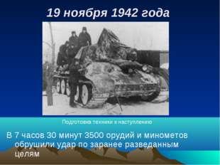 19 ноября 1942 года В 7 часов 30 минут 3500 орудий и минометов обрушили удар