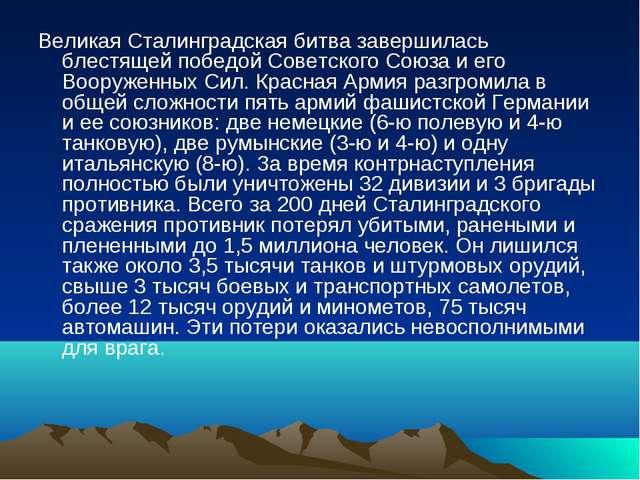 Великая Сталинградская битва завершилась блестящей победой Советского Союза и...