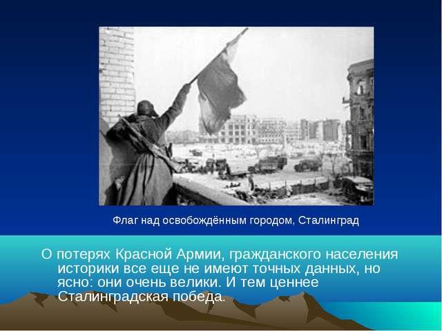 О потерях Красной Армии, гражданского населения историки все еще не имеют точ...