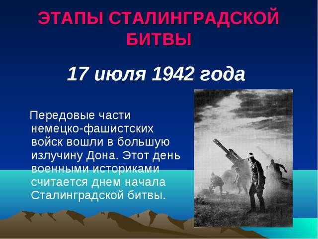 ЭТАПЫ СТАЛИНГРАДСКОЙ БИТВЫ Передовые части немецко-фашистских войск вошли в б...