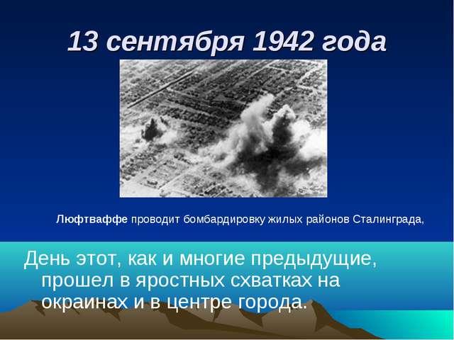 13 сентября 1942 года День этот, как и многие предыдущие, прошел в яростных с...