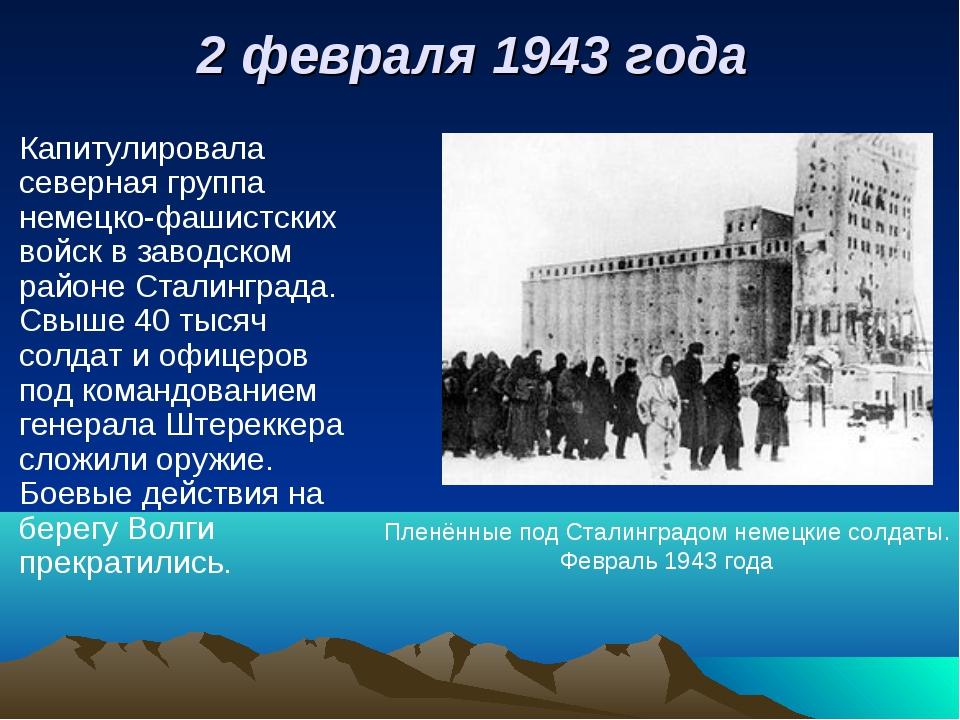 2 февраля 1943 года Капитулировала северная группа немецко-фашистских войск в...