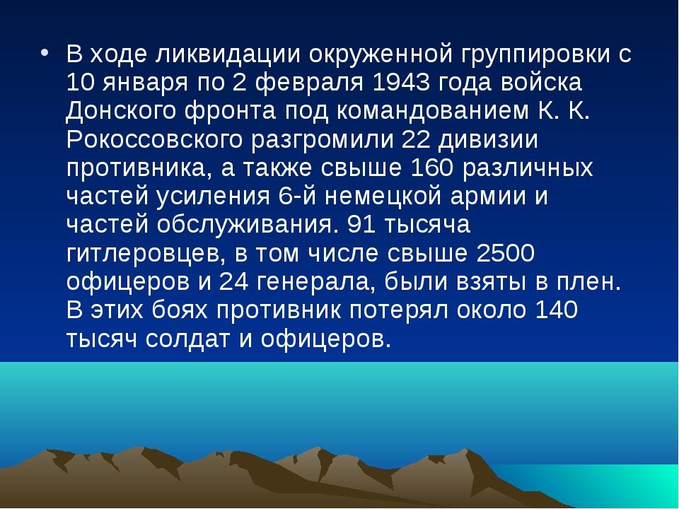 В ходе ликвидации окруженной группировки с 10 января по 2 февраля 1943 года в...
