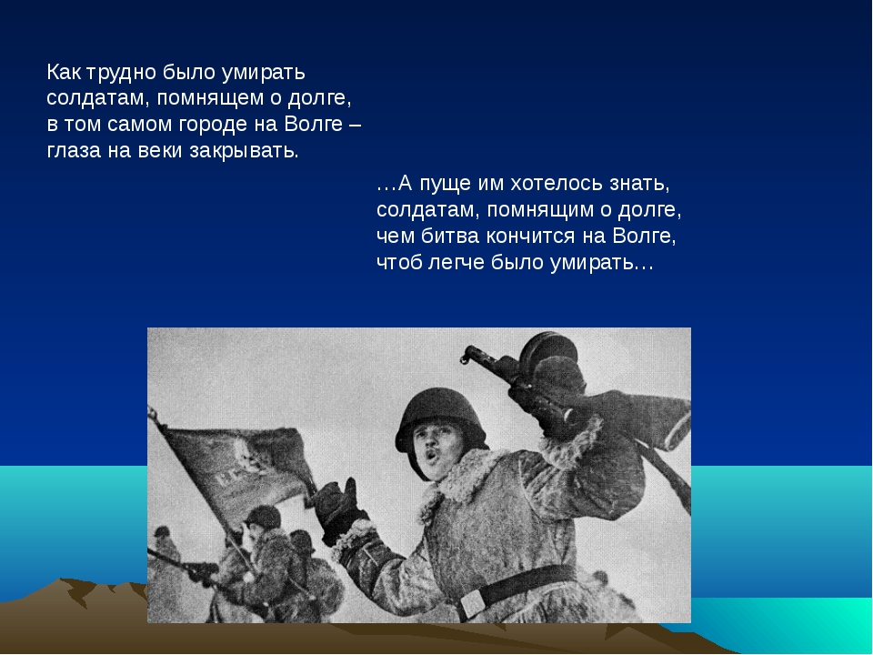 …А пуще им хотелось знать, солдатам, помнящим о долге, чем битва кончится на...