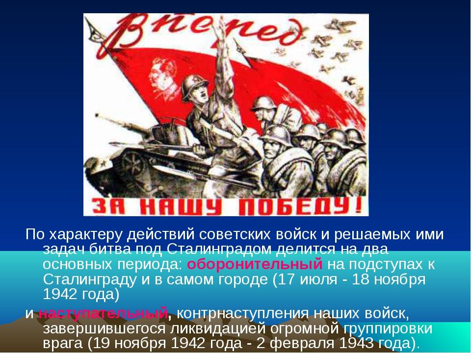 По характеру действий советских войск и решаемых ими задач битва под Сталингр...