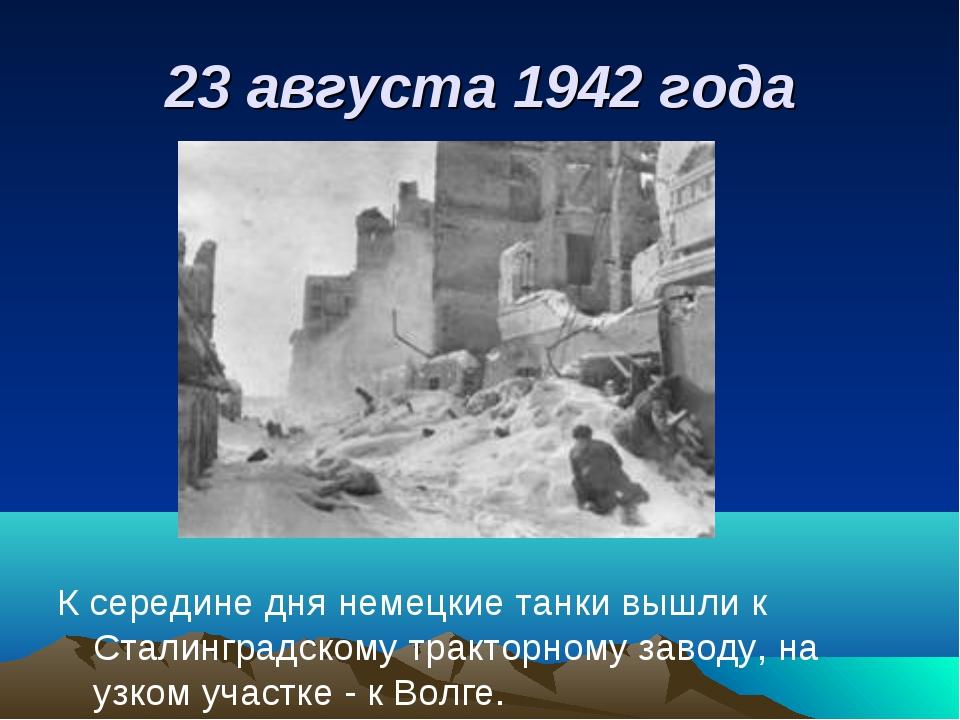 23 августа 1942 года К середине дня немецкие танки вышли к Сталинградскому тр...