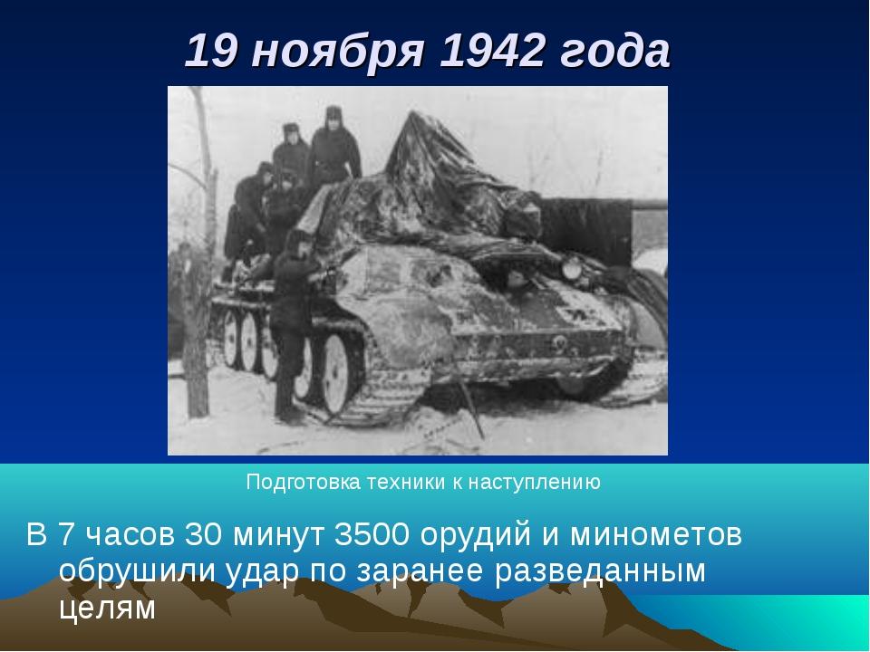 19 ноября 1942 года В 7 часов 30 минут 3500 орудий и минометов обрушили удар...