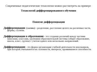 Понятие дифференциации Дифференциация (латин.) - разделение, расслоение целог