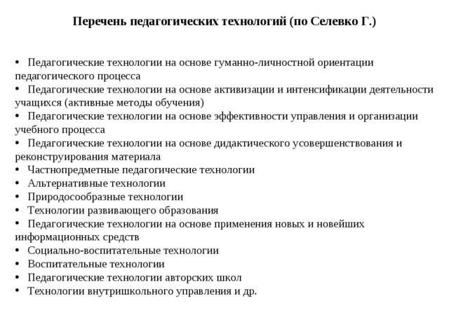 Перечень педагогических технологий (по Селевко Г.) Педагогические технологии...