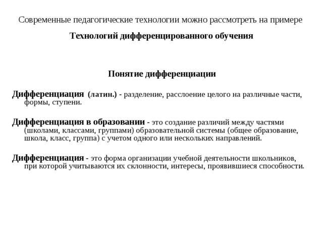 Понятие дифференциации Дифференциация (латин.) - разделение, расслоение целог...