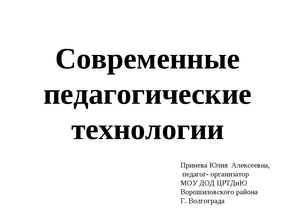 Современные педагогические технологии Принева Юлия Алексеевна, педагог- орган...