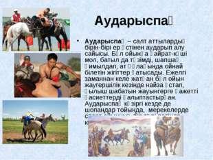 Аударыспақ Аударыспақ– салт аттылардың бірін-бірі ер үстінен аударып алу са