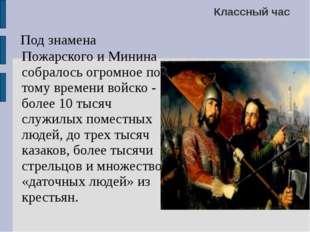 Классный час Под знамена Пожарского и Минина собралось огромное по тому вре