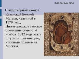 Классный час С чудотворной иконой Казанской Божией Матери, явленной в 1579