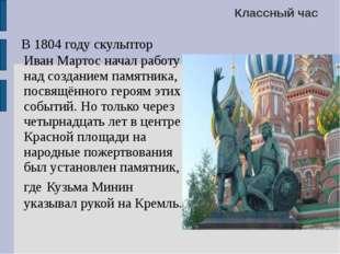 Классный час В 1804 году скульптор Иван Мартос начал работу над созданием п