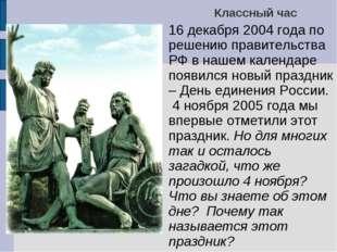 Классный час  16 декабря 2004 года по решению правительства РФ в