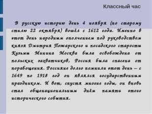 Классный час В русскую историю день 4 ноября (по старому стилю 22 октября) во