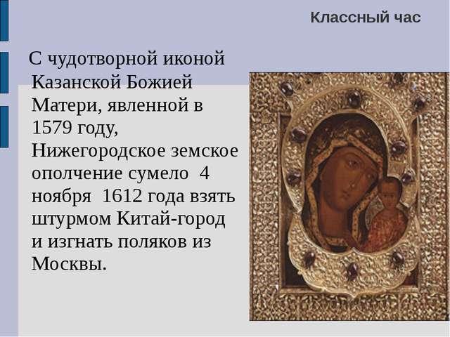 Классный час С чудотворной иконой Казанской Божией Матери, явленной в 1579...