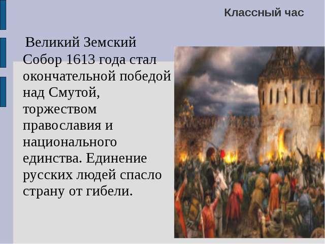 Классный час  Великий Земский Собор 1613 года стал окончательной победой на...