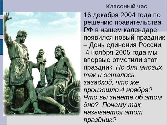 Классный час  16 декабря 2004 года по решению правительства РФ в...