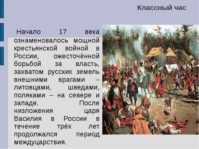 Классный час Начало 17 века ознаменовалось мощной крестьянской войной в Ро...