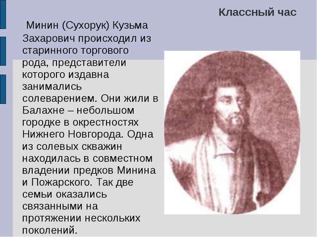 Классный час Минин (Сухорук) Кузьма Захарович происходил из старинного тор...