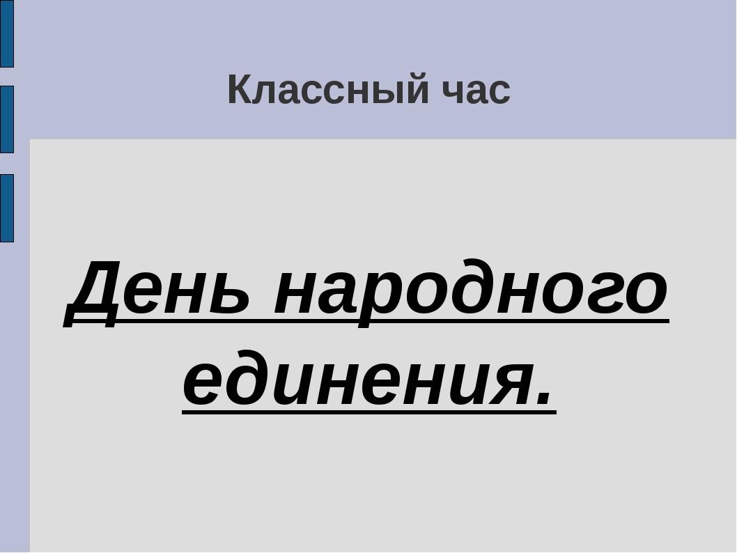 Классный час День народного единения.