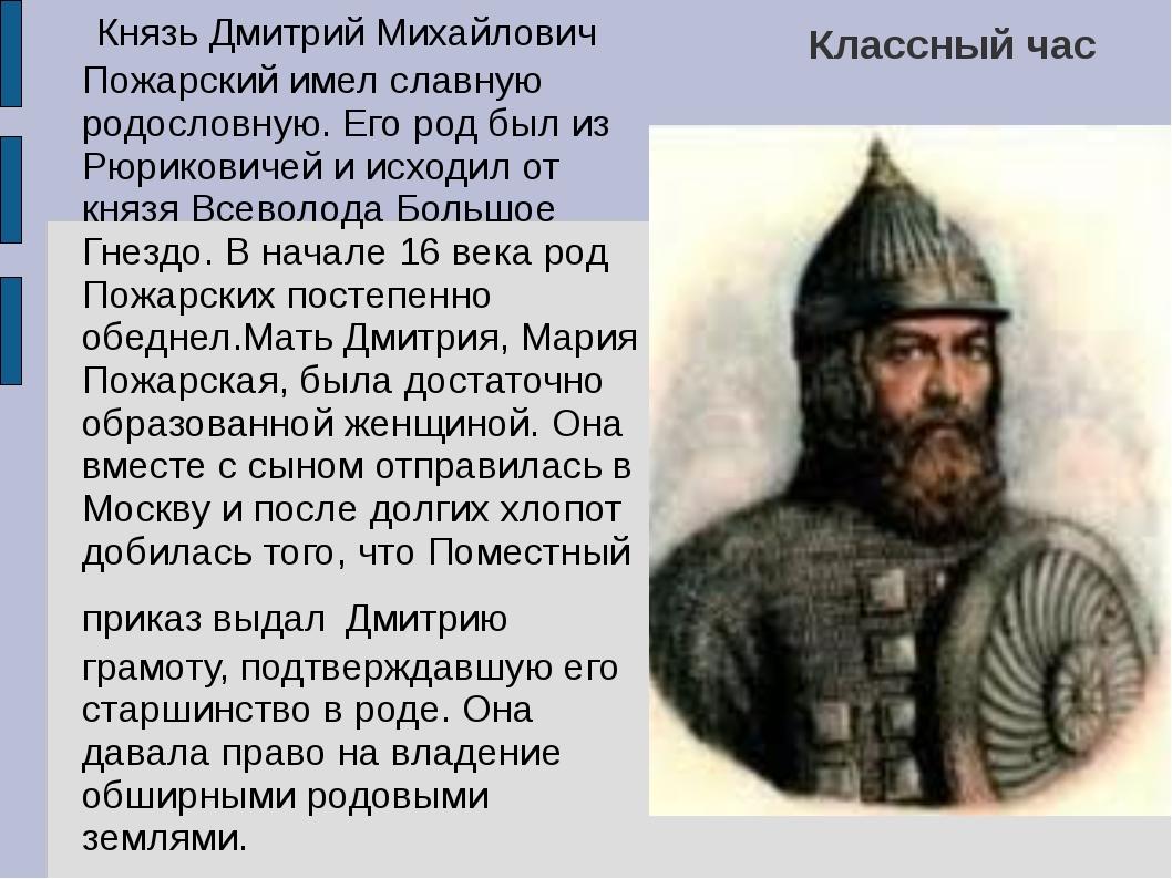 Классный час Князь Дмитрий Михайлович Пожарский имел славную родословную....