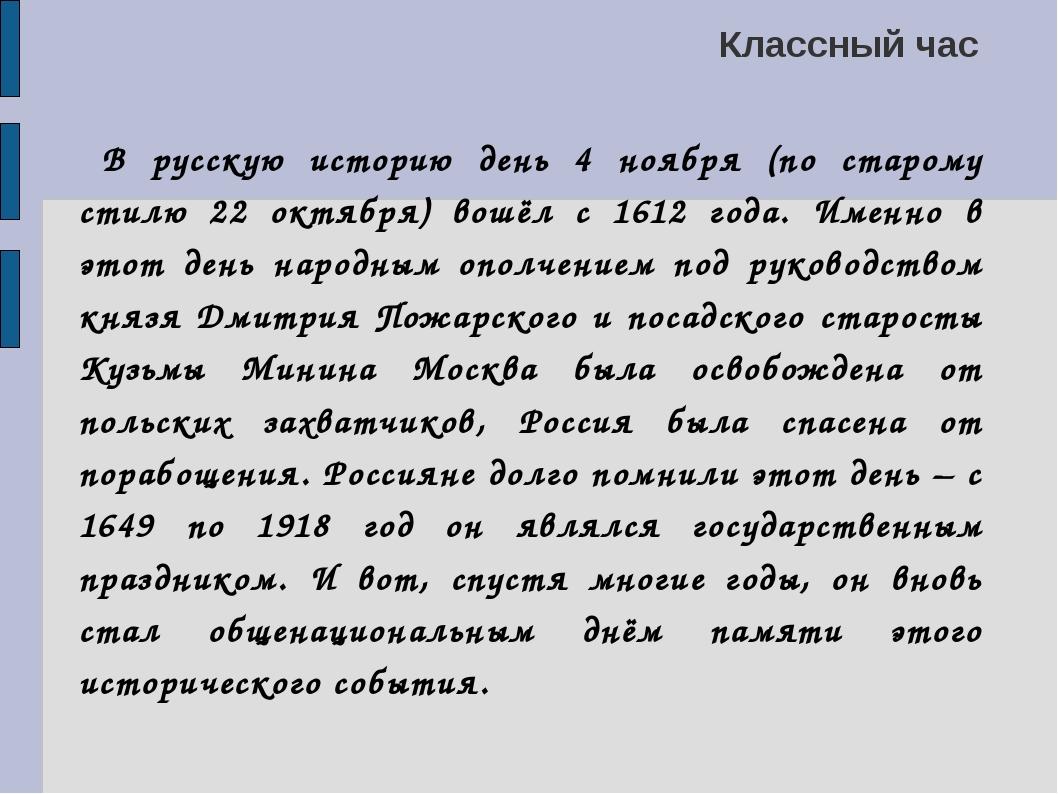 Классный час В русскую историю день 4 ноября (по старому стилю 22 октября) во...