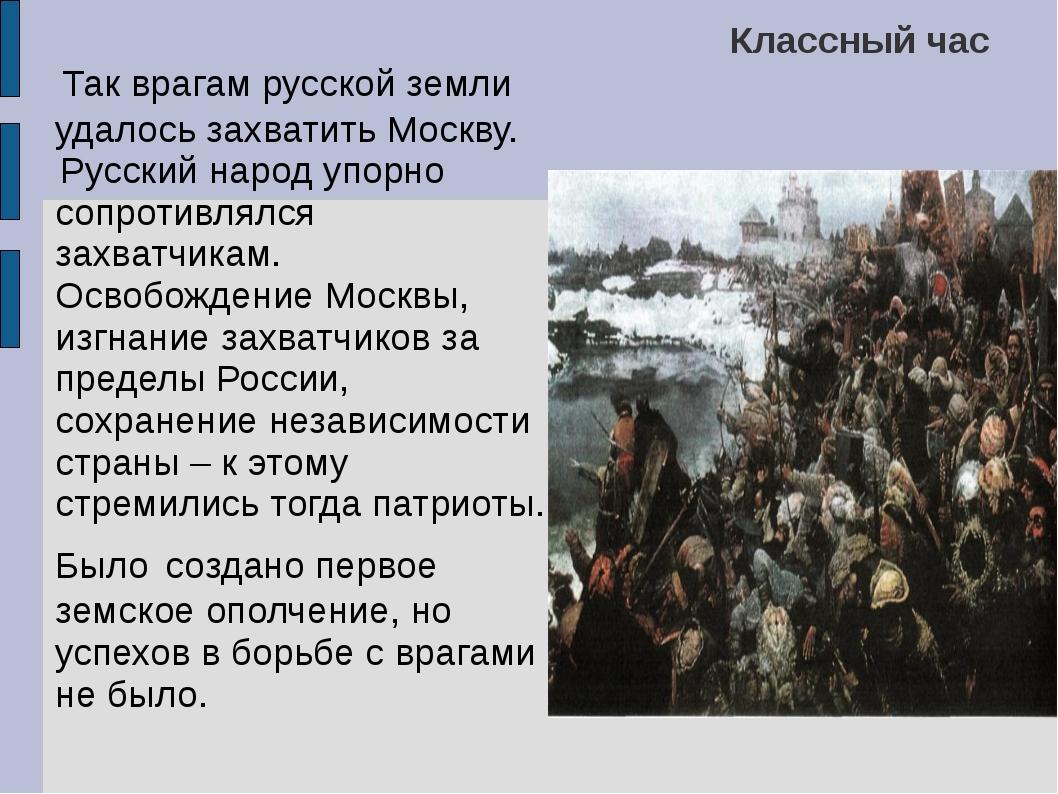Классный час Так врагам русской земли удалось захватить Москву. Русский на...
