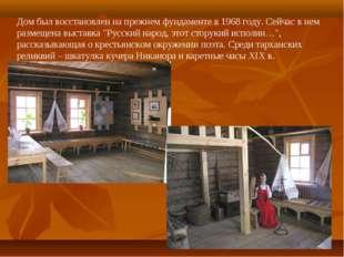 Дом был восстановлен на прежнем фундаменте в 1968 году. Сейчас в нем размещен