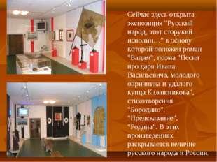 """Сейчас здесь открыта экспозиция """"Русский народ, этот сторукий исполин…"""" в осн"""