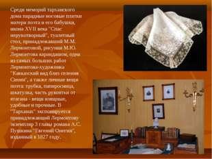 Среди меморий тарханского дома парадные носовые платки матери поэта и его баб