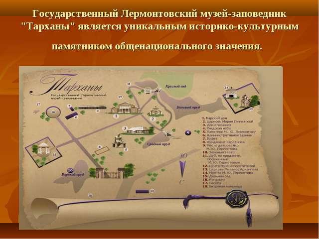 """Государственный Лермонтовский музей-заповедник """"Тарханы"""" является уникальным..."""