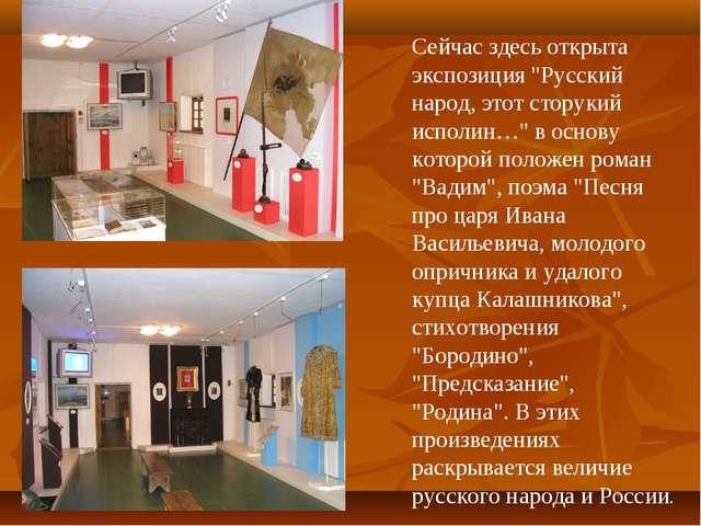 """Сейчас здесь открыта экспозиция """"Русский народ, этот сторукий исполин…"""" в осн..."""