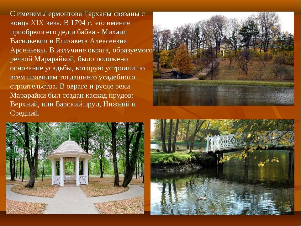 С именем Лермонтова Тарханы связаны с конца XIX века. В 1794 г. это имение пр...