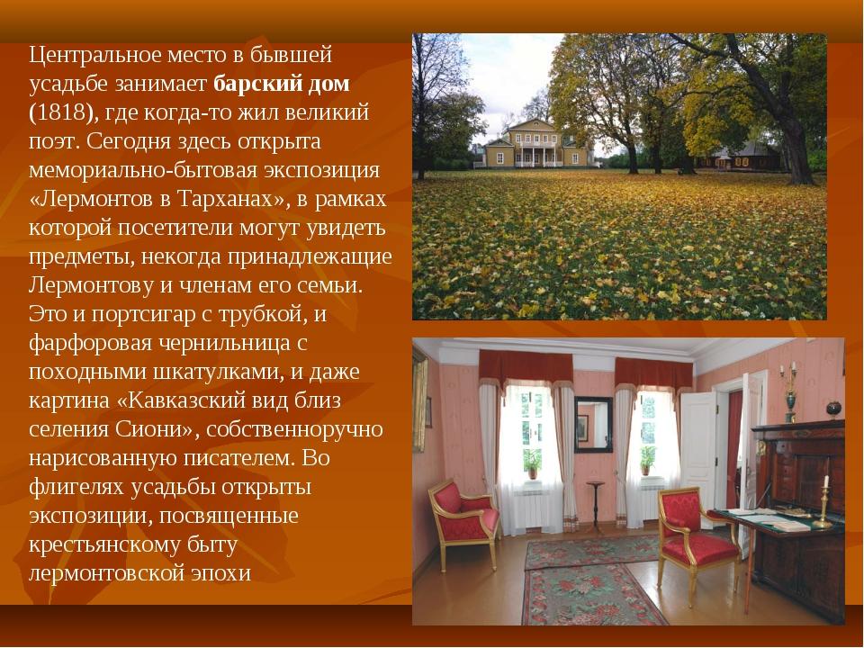 Центральное место в бывшей усадьбе занимает барский дом (1818), где когда-то...