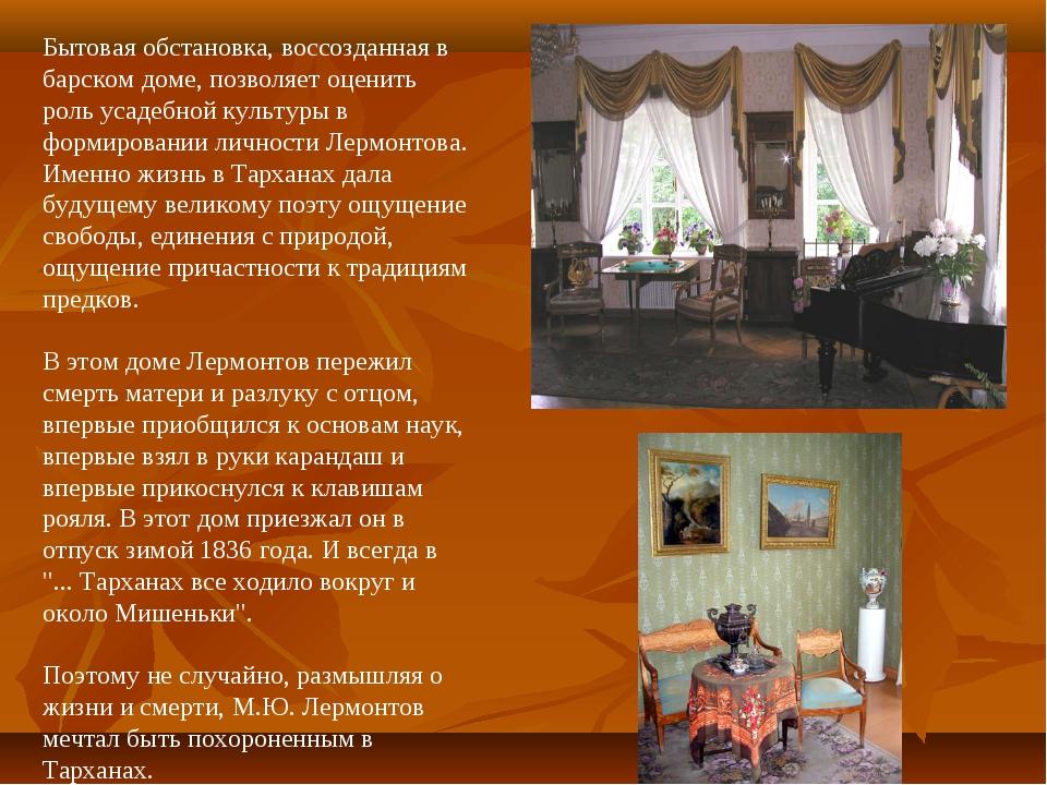 Бытовая обстановка, воссозданная в барском доме, позволяет оценить роль усаде...