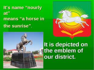 "It's name ""nourly at"" means ""a horse in the sunrise"". It is depicted on the e"