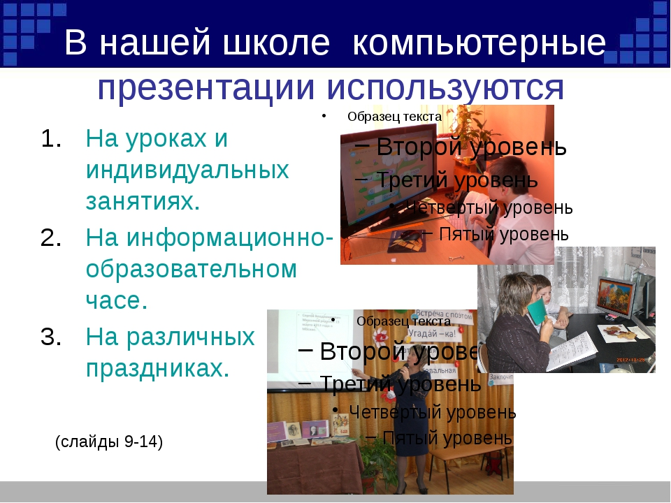 В нашей школе  компьютерные презентации используются  На уроках и индивидуал...
