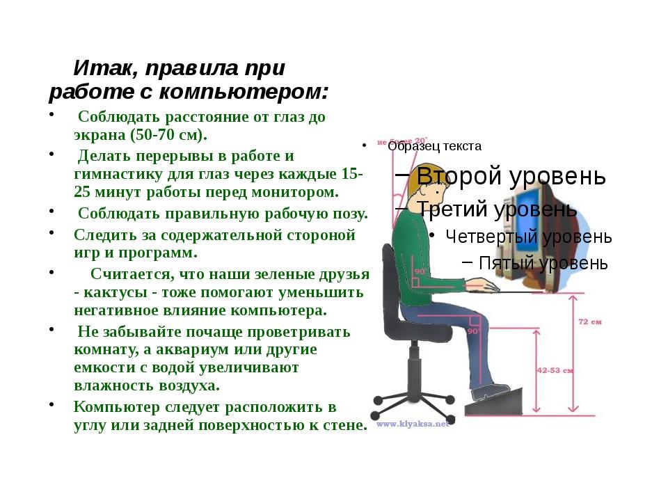 Итак, правила при работе с компьютером: Соблюдать расстояние от глаз д...