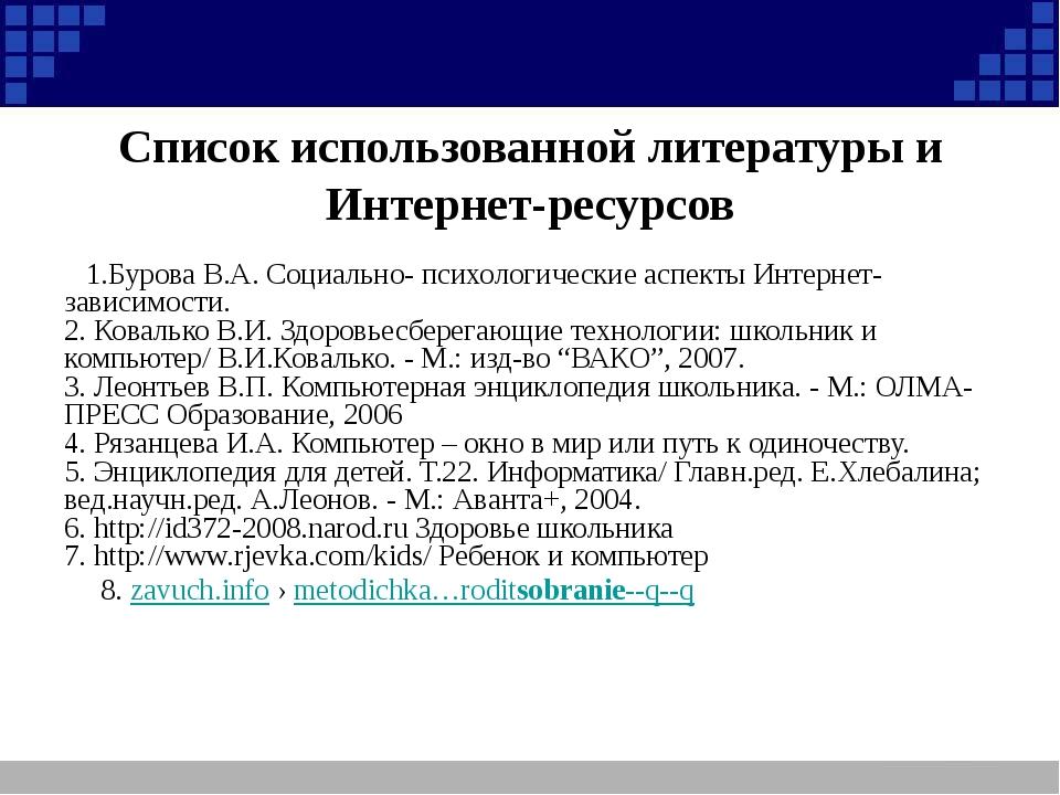 Список использованной литературы и Интернет-ресурсов    1.Бурова В.А. Социал...