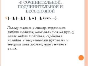 4) СОЧИНИТЕЛЬНОЙ, ПОДЧИНИТЕЛЬНОЙ И БЕССОЮЗНОЙ […], […], […], а […], (что …).