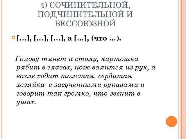 4) СОЧИНИТЕЛЬНОЙ, ПОДЧИНИТЕЛЬНОЙ И БЕССОЮЗНОЙ […], […], […], а […], (что …)....