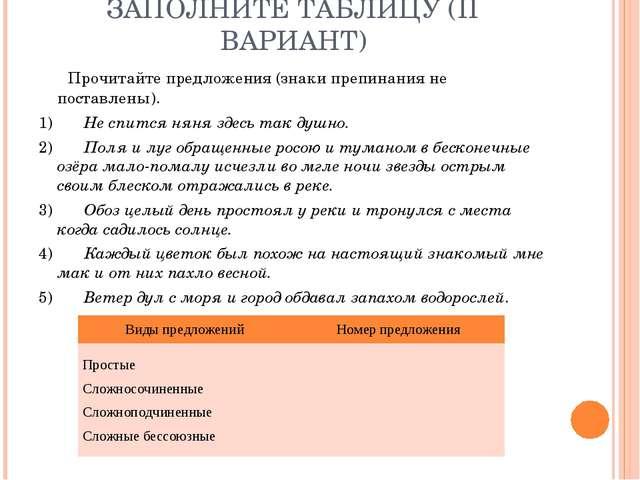 ЗАПОЛНИТЕ ТАБЛИЦУ (II ВАРИАНТ)  Прочитайте предложения (знаки препинания н...