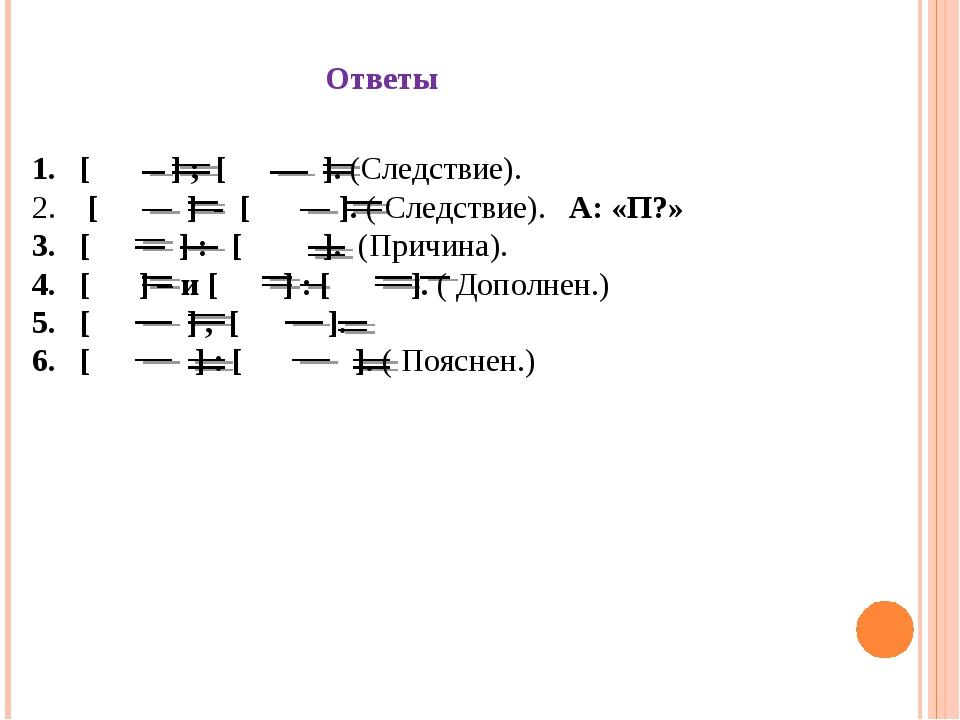 Ответы [ ] ; [ ]. (Следствие). 2. [ ] - [ ]. ( Следствие). А: «П?» [ ] : [ ]....