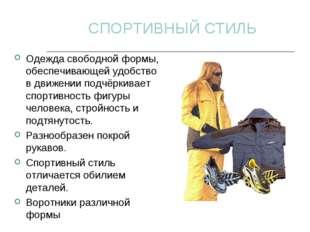 СПОРТИВНЫЙ СТИЛЬ Одежда свободной формы, обеспечивающей удобство в движении